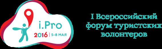 I Всероссийский форум туристских волонтеров